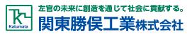 関東勝俣工業株式会社